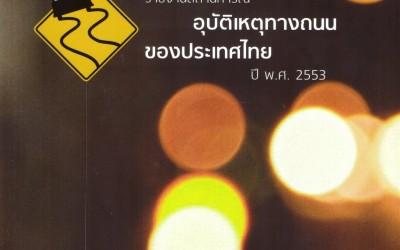 Accident 2011