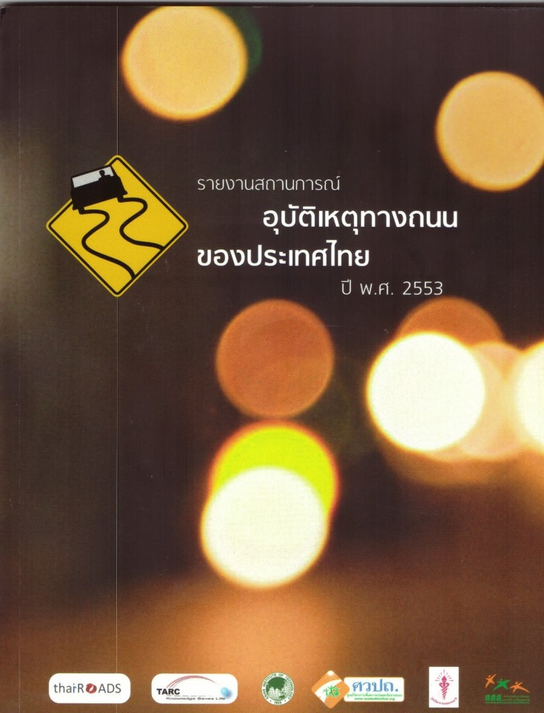 Book about the situation of road traffic accidents in Thailand Year 2010