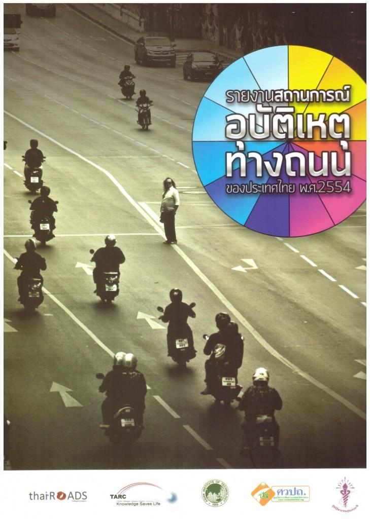 การจัดทำหนังสือสถานการณ์อุบัติเหตุทางถนนของประเทศไทย ปี พ.ศ. 2554