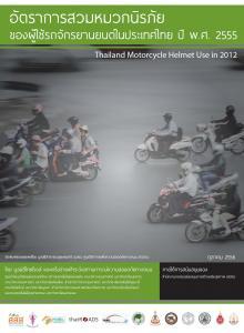 Motorcycle helmet observational survey in Thailand Year 2012
