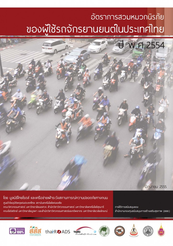 Motorcycle helmet observational survey in Thailand Year 2011