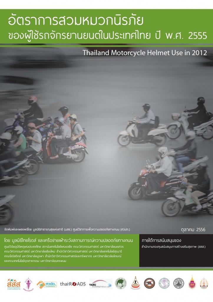 การสำรวจอัตราการสวมหมวกนิรภัยของผู้ใช้รถจักรยานยนต์ในประเทศไทย ปี 2555