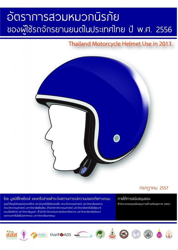 การสำรวจอัตราการสวมหมวกนิรภัยของผู้ใช้รถจักรยานยนต์ในประเทศไทย ปี 2556