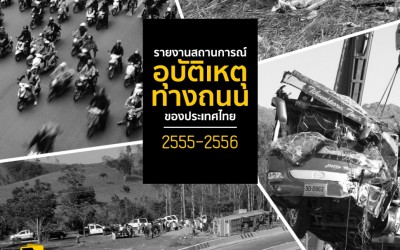 Thailand Roads Safety Situation Book 2012-2013_Cover