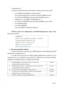 TOR_งานพัฒนาระบบเก็บข้อมูลหมวกนิรภัย_page4