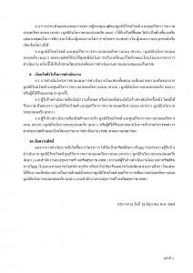 TOR_งานพัฒนาระบบเก็บข้อมูลหมวกนิรภัย_page5