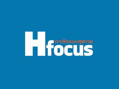 banner-logo-hfocus