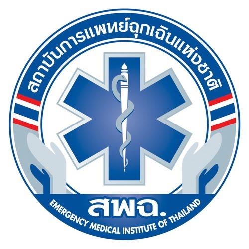 emit-Emergency