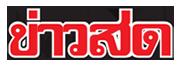 logoข่าวสด