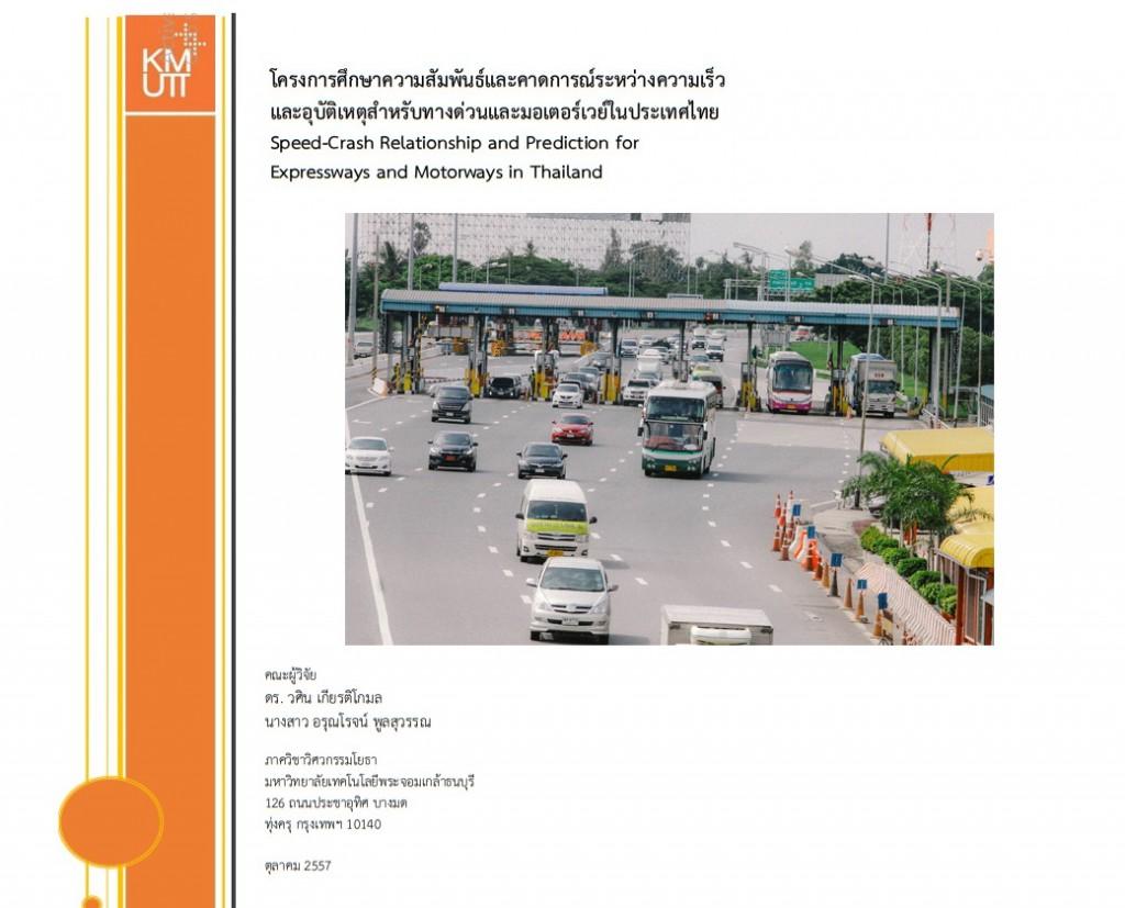 การศึกษาความสัมพันธ์และคาดการณ์ระหว่างความเร็วและอุบัติเหตุสำหรับทางด่วนและมอเตอร์เวย์ในประเทศไทย