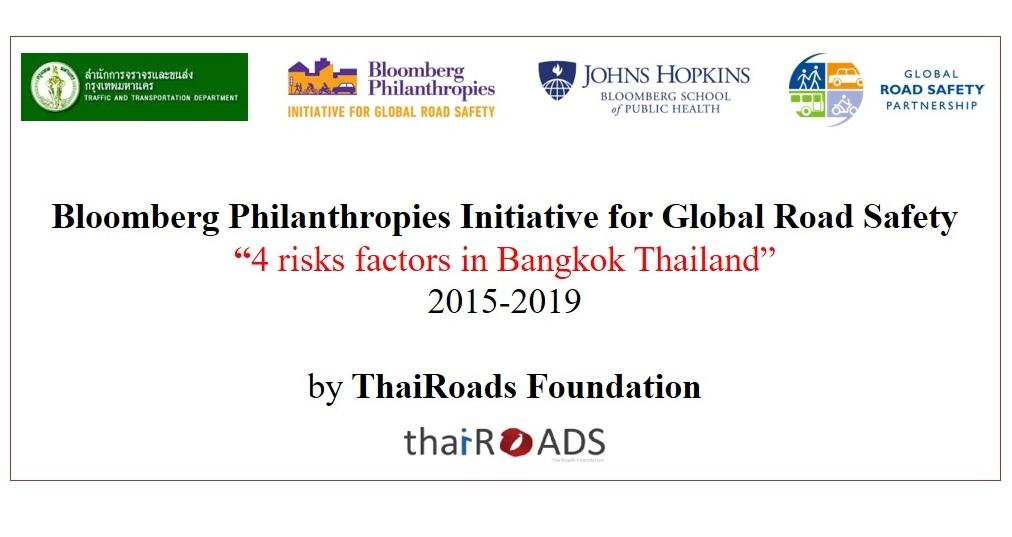การสำรวจพฤติกรรมเสี่ยงต่างๆ ของผู้ใช้รถใช้ถนน ภายใต้โครงการ Bloomberg Philanthropies Initiative for Global Road Safety