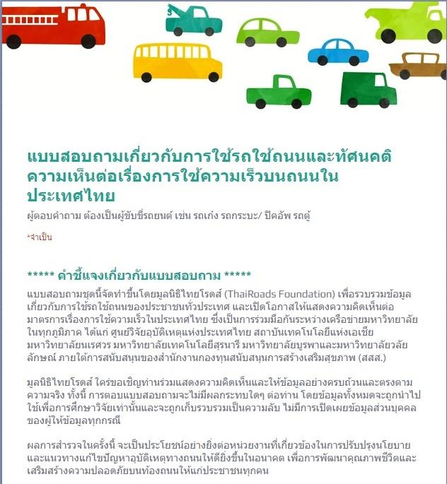 ร่วมตอบแบบสอบถามเกี่ยวกับการใช้รถใช้ถนนและทัศนคติความเห็นต่อเรื่องการใช้ความเร็วบนถนนในประเทศไทย