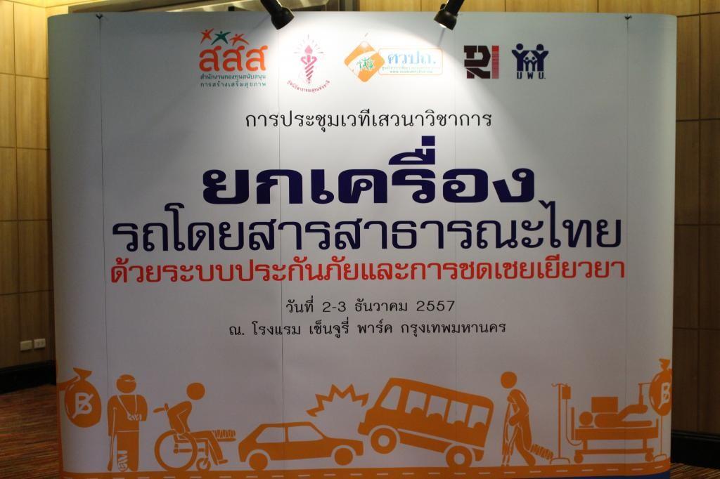 """งานเสวนาวิชาการ """"ยกเครื่องรถโดยสารสาธารณะไทยด้วยระบบประกันภัยและการชดเชยเยียวยา"""""""