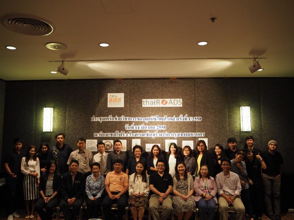 การประชุมเครือข่ายวิชาการของมูลนิธิไทยโรดส์ ครั้งที่ 1/2558