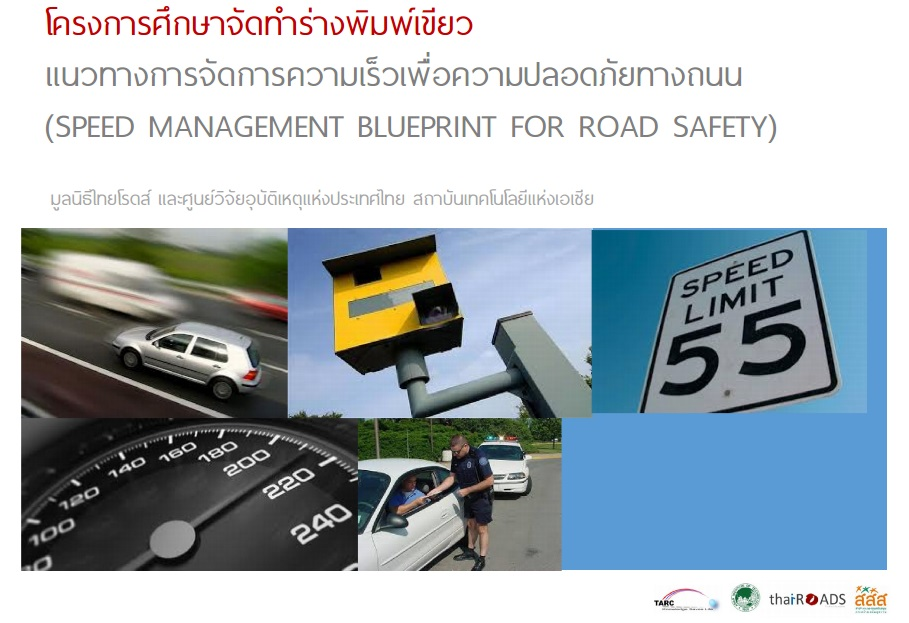 Speed management blueprint for road safety project