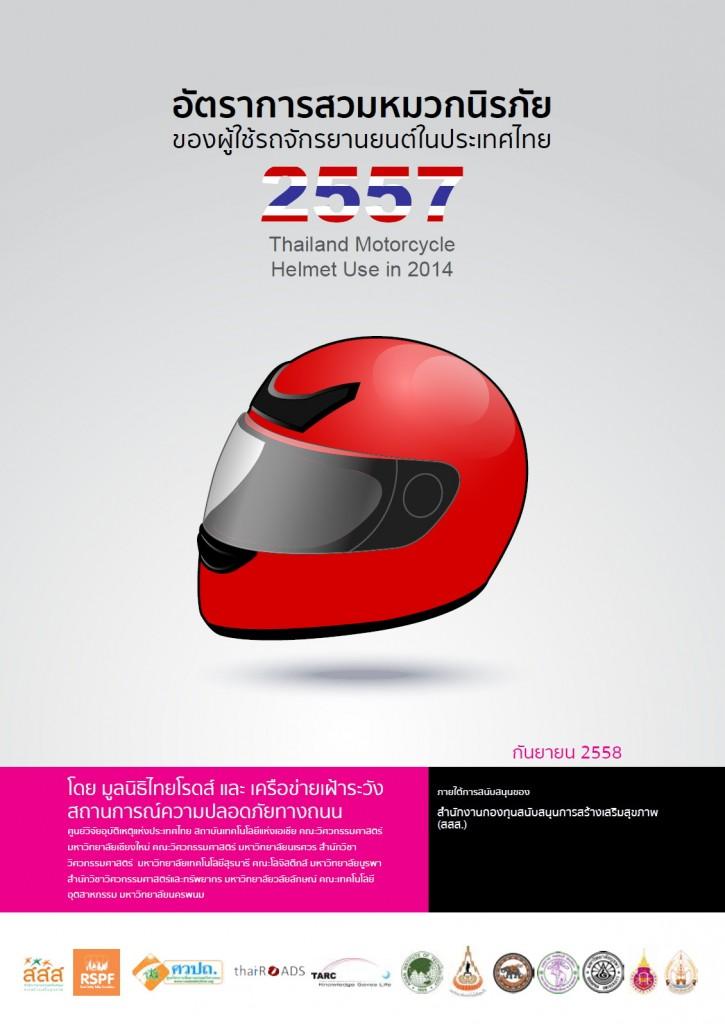 อัตราการสวมหมวกนิรภัยของผู้ใช้รถจักรยานยนต์ในประเทศไทย ปี พ.ศ. 2557