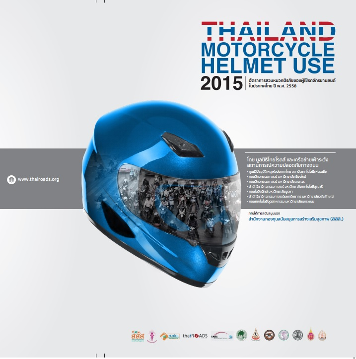 อัตราการสวมหมวกนิรภัยของผู้ใช้รถจักรยานยนต์ในประเทศไทย ปี พ.ศ. 2558