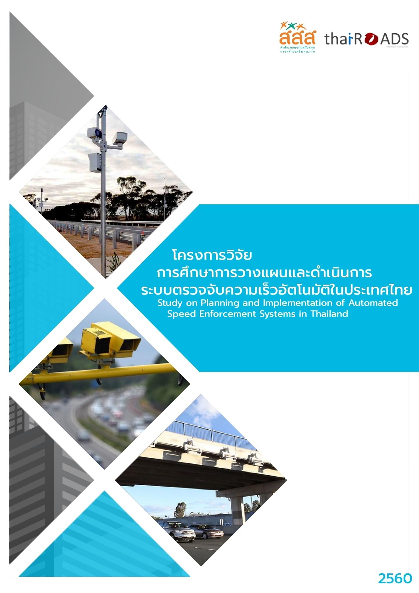 โครงการวิจัย  การศึกษาการวางแผนและดำเนินการระบบตรวจจับความเร็วอัตโนมัติในประเทศไทย