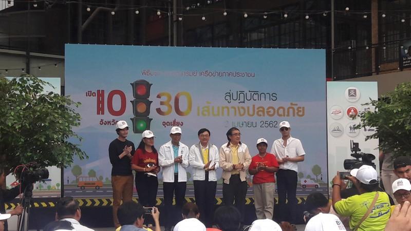 """งานแถลงข่าว """"Thailand Big move Road Safety"""""""
