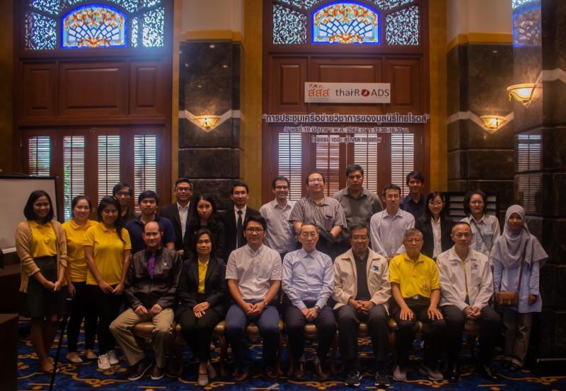 การประชุมเครือข่ายวิชาการของมูลนิธิไทยโรดส์ ประจำปี 2562