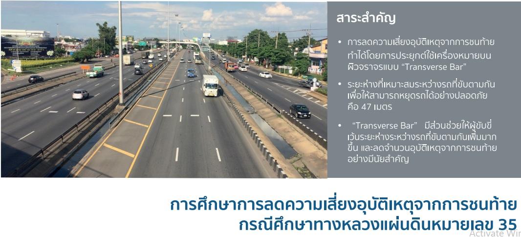 การศึกษาการลดความเสี่ยงอุบัติเหตุจากการชนท้าย กรณีศึกษาทางหลวงแผ่นดินหมายเลข 35