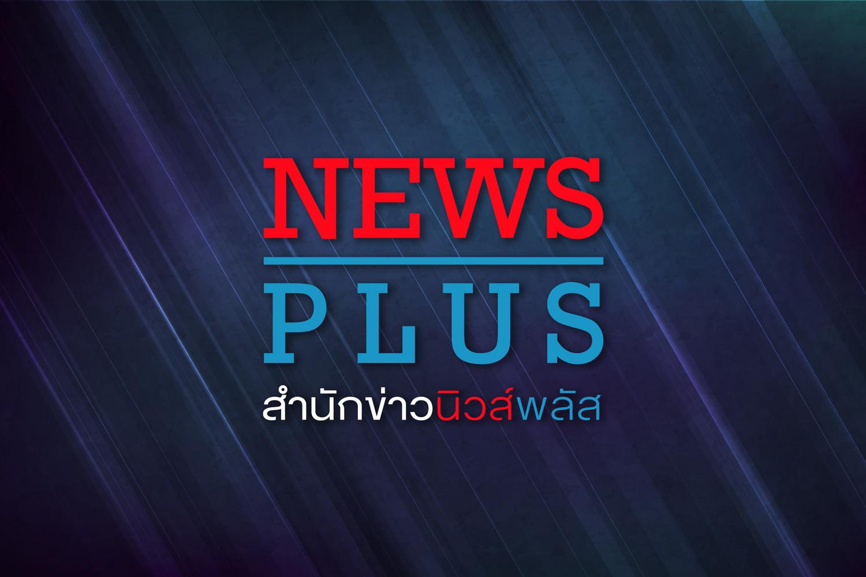 newsplusonline