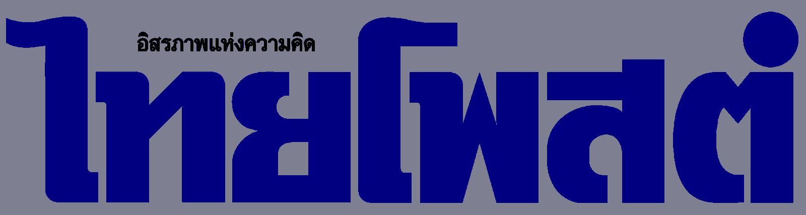 ThaiPost_Logo